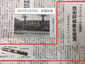 エコテック新聞記事