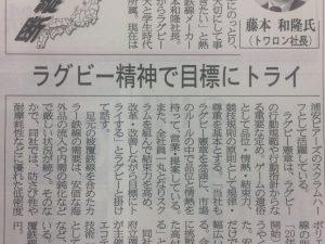 鉄鋼新聞17.05.18