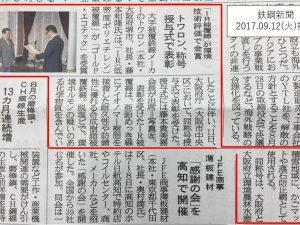 鉄鋼新聞17.09.12