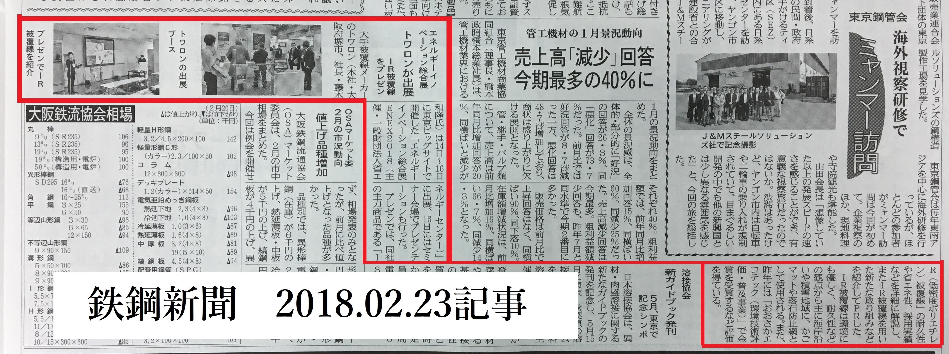 鉄鋼新聞記事