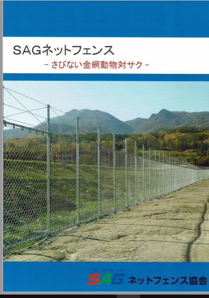 SAG ネットフェンス