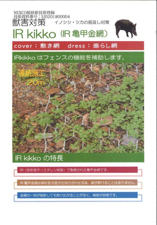 ir_kikko_cover