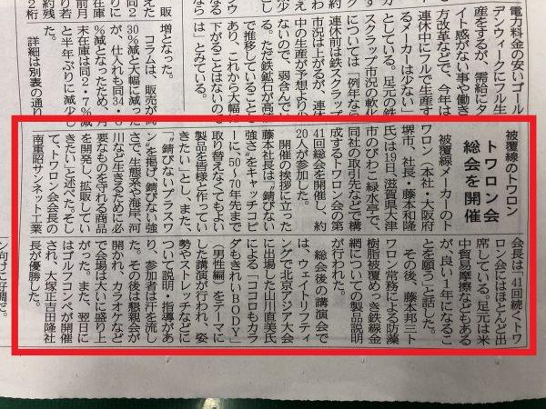 トワロン会掲載記事(4.25鉄鋼新聞)
