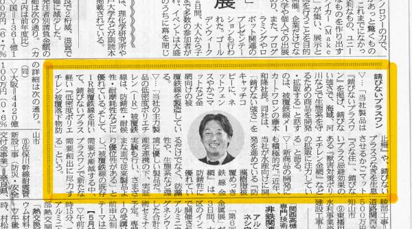 2019年5月9日鉄鋼新聞記事