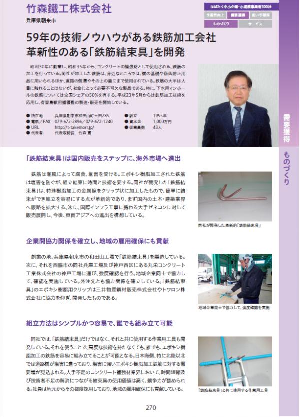 竹森鉄工様記事2