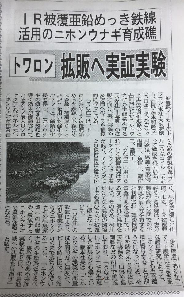 201909うな住記事