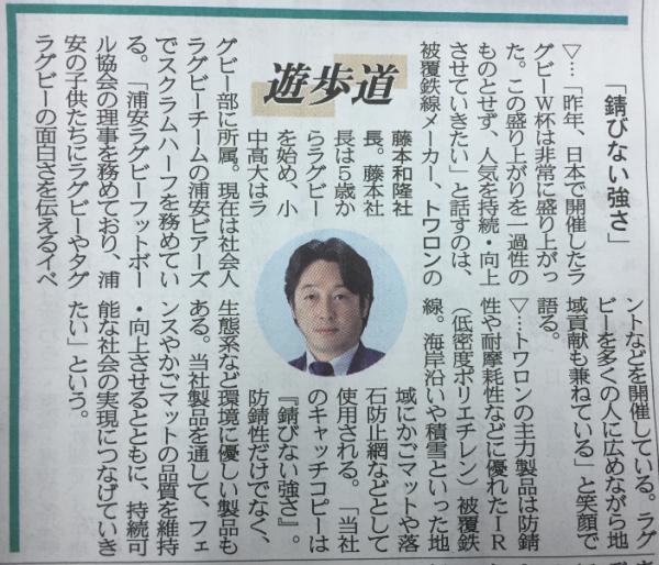 20200123鉄鋼新聞記事ピクチャ