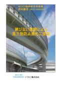 rakkabutsu_boushi_cover