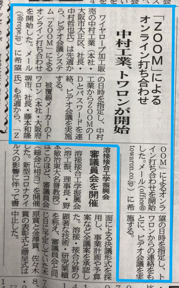 鉄鋼新聞2020.05.25