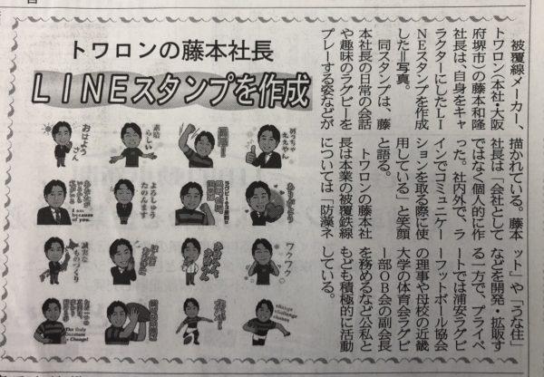 鉄鋼新聞2020.06.05.