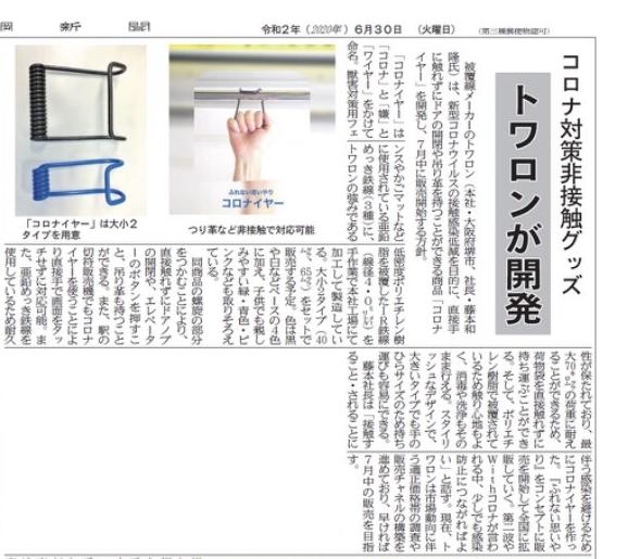 鉄鋼新聞2020.06.30