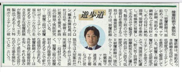鉄鋼新聞2020.07.06.