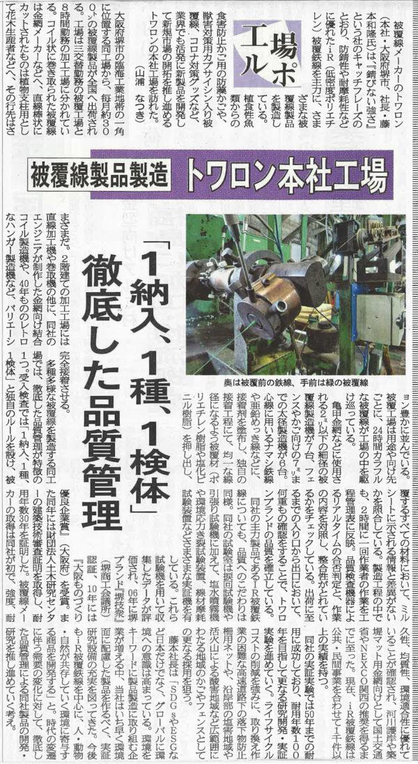鉄鋼新聞2021.03.22.