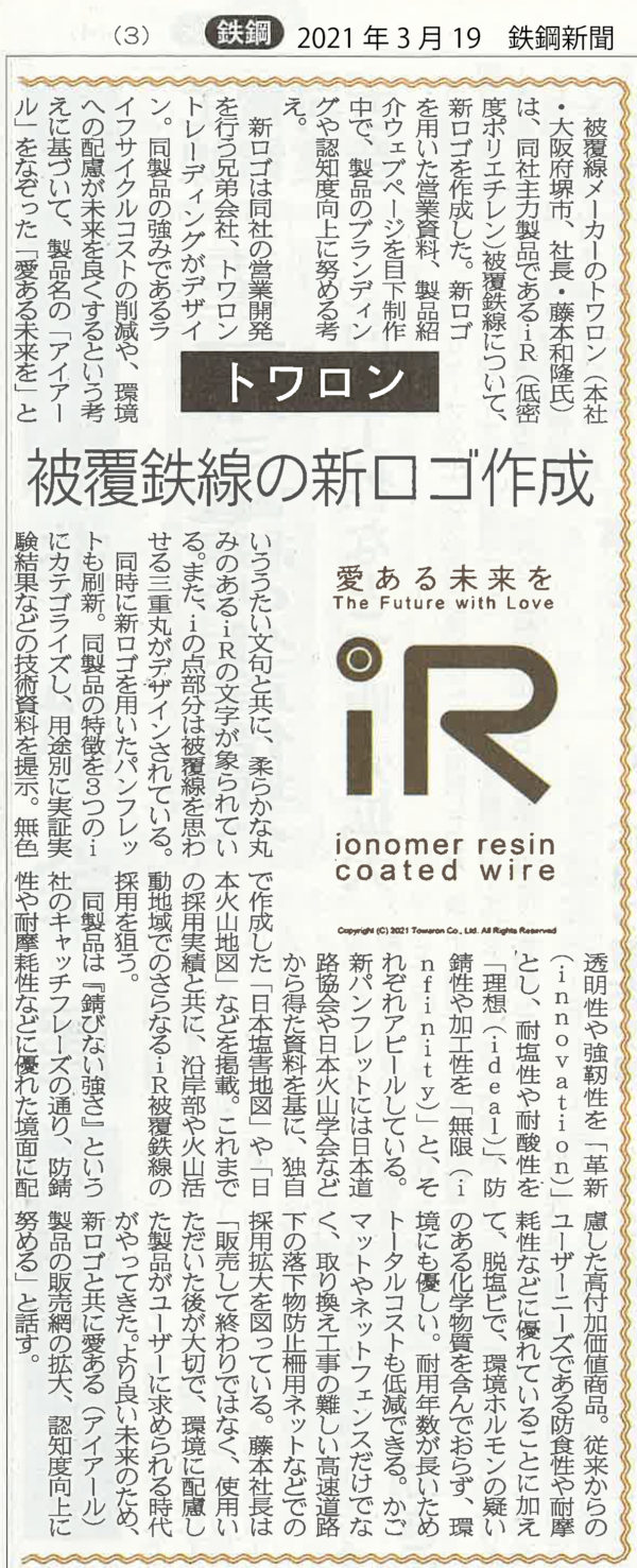 鉄鋼新聞2021.03.19.