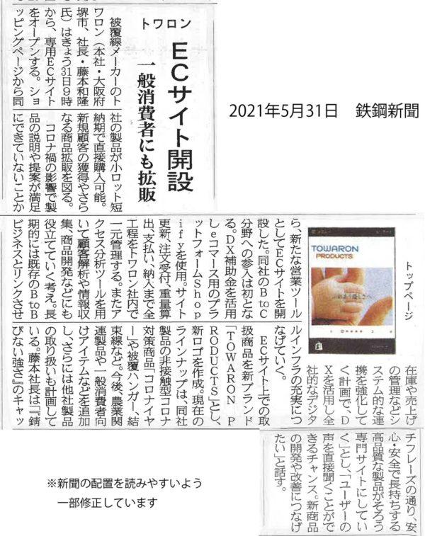 鉄鋼新聞2021.05.31