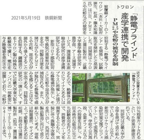 鉄鋼新聞2021.05.19.