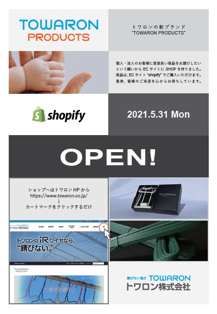 Shopifyチラシ