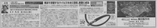 20210901_読売新聞(地域経済面)_S入り圧縮